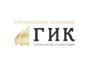 Инвестиционно-строительная компания «ГИК»