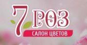 """Салон цветов """"7 Роз"""""""