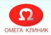 Медицинский центр ОМЕГА КЛИНИК