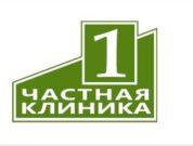 Медицинский центр Частная клиника №1