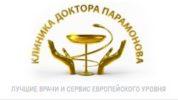 Клиника доктора Парамонова