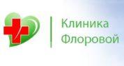 Медицинский центр Флоровой