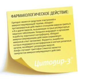 Цитовир 3 отзывы