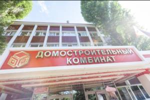 """ОАО """"ДСК"""""""