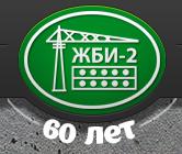 "ООО ""ЖБИ 2-Инвест"""