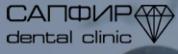 Сапфир Dental Clinic